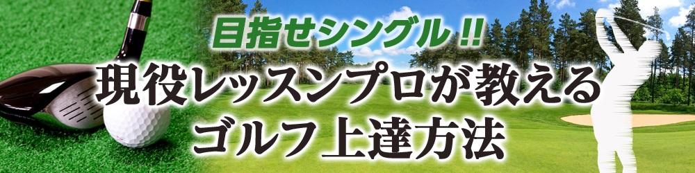 目指せシングル 現役レッスンプロが教えるゴルフ上達練習方法